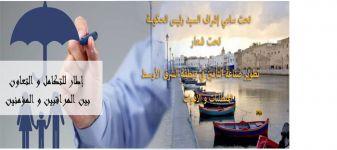 مؤتمر منتدى الهيئات العربية للإشراف والرقابة على اعمال التأمين