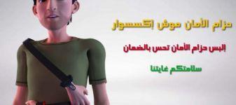 Campagne pour l'utilisation de la ceinture de sécurité