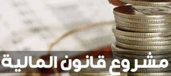 مشروع قانون المالية 2020 والإصلاحات الجبائية