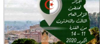 الجزائر تحتضن المؤتمر العام الثالث والثلاثون من الفترة 11-14 اكتوبر 2020