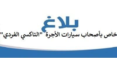 بــــــلاغ