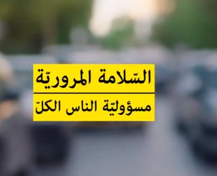 🚦🛵🚗📱🏍📢 La sécurité de la circulation, la responsabilité de tout le monde